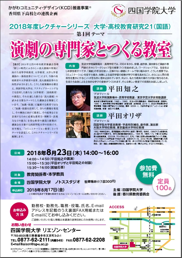 レクチャーシリーズ 大学高校教育研究21
