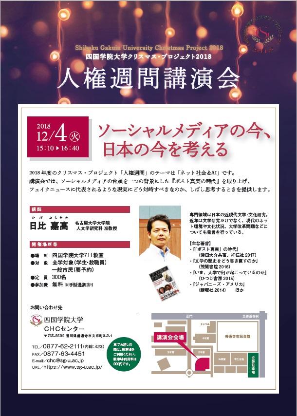 人権週間講演会『ソーシャルメディアの今、日本の今を考える』