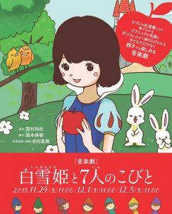 音楽劇『白雪姫と7人のこびと』ツアー公演 @ 香川県、愛媛県、高知県