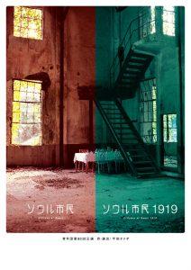 青年団第80回公演『ソウル市民』『ソウル市民1919』 @ 本学ノトススタジオ