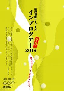 即興演劇シーソーズ インプロツアー2019