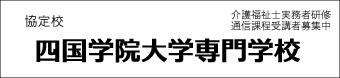 四国学院大学専門学校HP