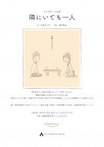 サラダボール公演『隣にいても一人』 @ 四国学院大学ノトススタジオ