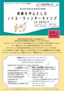 『演劇を中心としたノトス・ウィンターキャンプ』 @ 四国学院大学