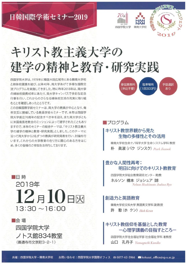 日韓国際学術セミナー2019 @ ノトス館834教室
