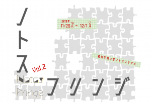 ノトスフリンジvol.2 『舞姫』『稲生物怪録~物怪編~』 @ 四国学院大学ノトススタジオ