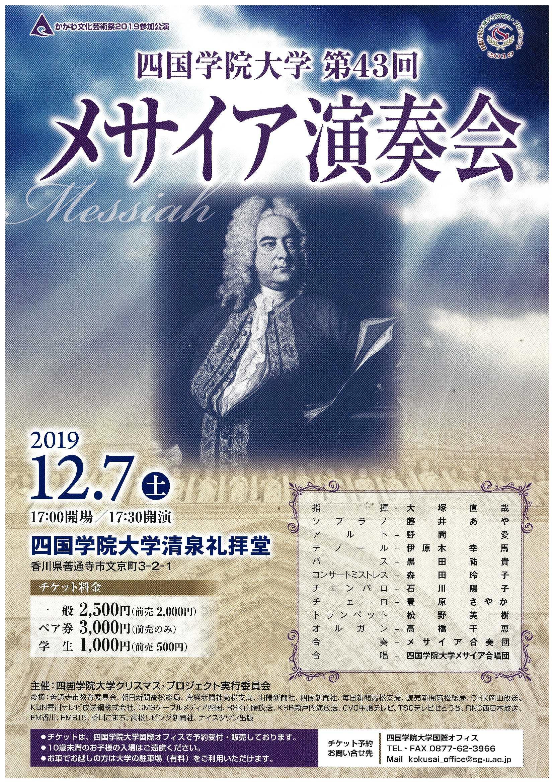 第43回メサイア演奏会 @ 四国学院大学清泉礼拝堂