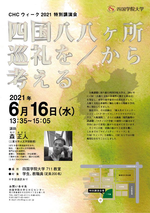 CHCウィーク2021  特別講演会『四国八八ヶ所巡礼を/から考える』 @ 四国学院大学 711教室