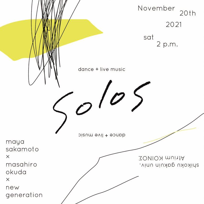 dance+live music『solos』 @ 四国学院大学 アトリウム コイノス